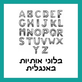 אייקון בלונים לאירועים באותיות באנגלית
