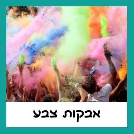 אייקון של אבקות צבע למסיבות