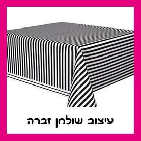 אייקון של עיצוב שולחן שחור לבן