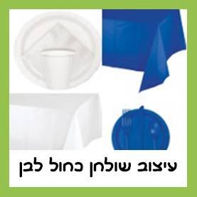אייקון של עיצוב שולחן כחול לבן