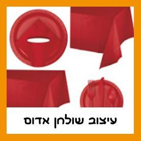 אייקון של עיצוב שולחן אדום