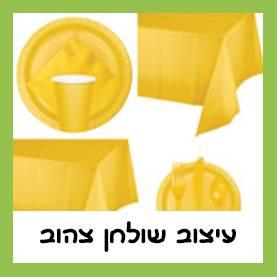 עיצוב שולחן צהוב