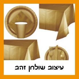 אייקון של עיצוב שולחן זהב