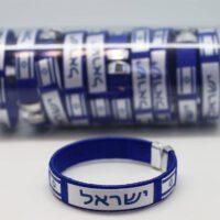 צמידי ישראל