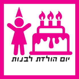 יום הולדת לבנות