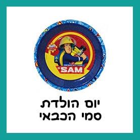 סמי הכבאי