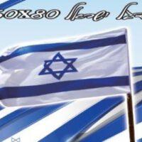דגל ישראל 60 על 80