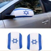כיסוי מראה לאוטו ישראל