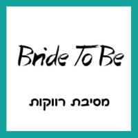 מסיבת רווקות Bride To Be