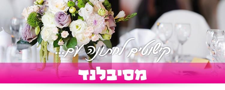 קישוטים לחתונה