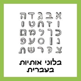 אייקון בלונים לאירועים באותיות בעברית