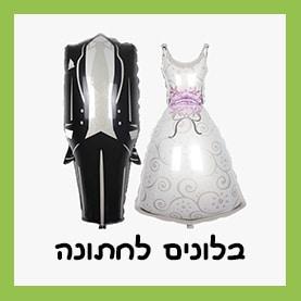 אייקון בלונים לאירועים לחתונה