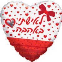 בלוני אהבה