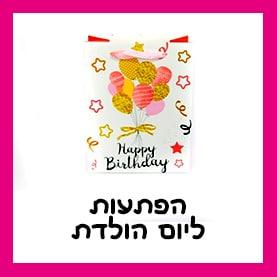 אייקון של ימי הולדת לילדים עם הפתעות