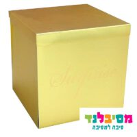 קופסא-מתפוצצת-ענקית-זהב-200x200