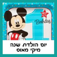 יום הולדת שנה מיקי מאוס