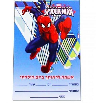 הזמנות-ספיידרמן-1