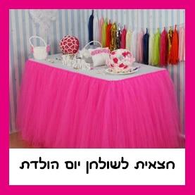 אייקון חצאית לשולחן יום הולדת